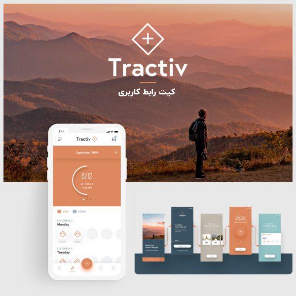 رابط کاربری Tractiv