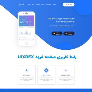 رابط کاربری صفحه فرود UIXREX