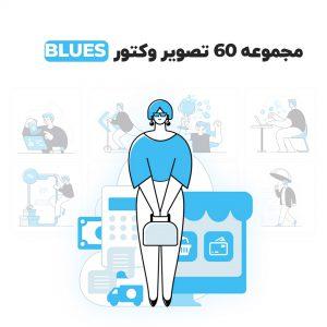 مجموعه 60 تصویر وکتور Blues