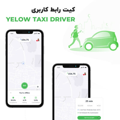 رابط کاربری راننده تاکسی Yelow Taxi Driver