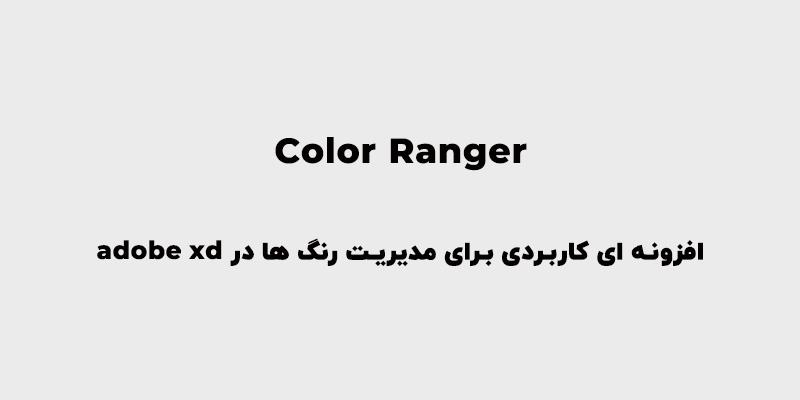 Color Ranger افزونه ای برای مدیریت رنگ در adobe xd