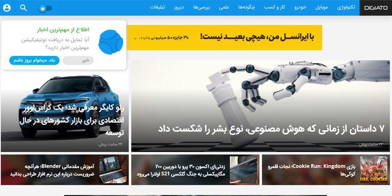 دیجیاتو وب سایتی مطرح و محبوب با سیستم مدیریت محتوای وردپرس