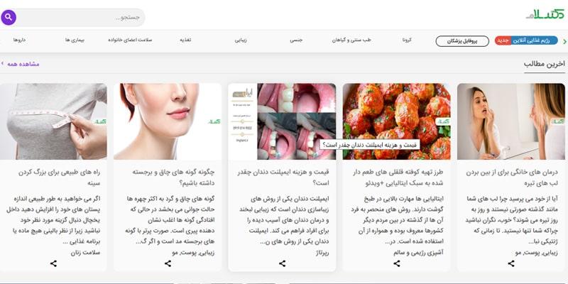 دکتر سلام مطرح ترین سایت پزشکی ساخته شده با وردپرس