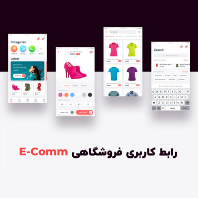 رابط کاربری فروشگاهی e-comm