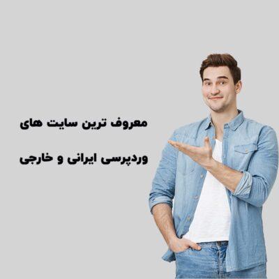 معروف ترین سایت های وردپرسی ایرانی و خارجی
