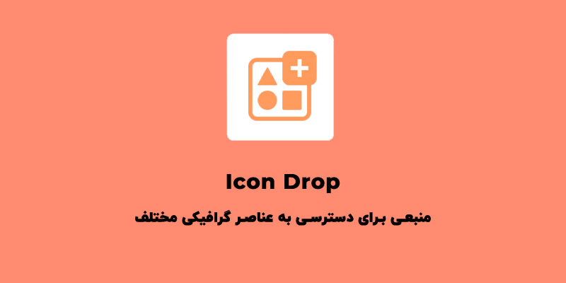 Icon Drop از افزونه های پرکاربرد adobe xd