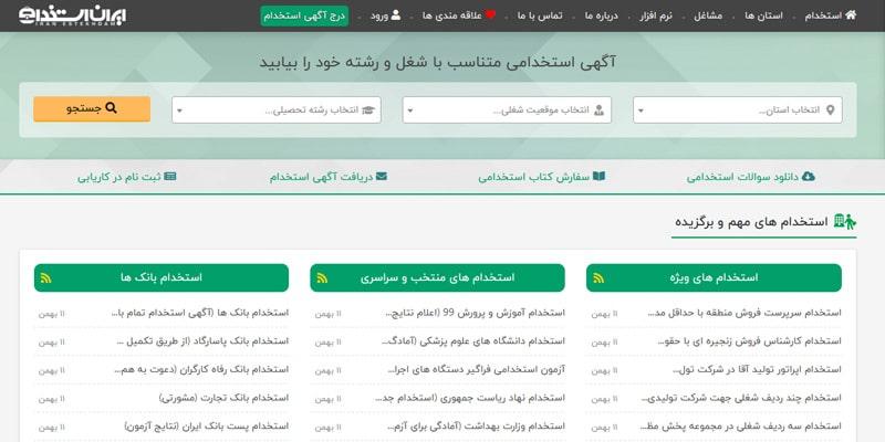 ایران استخدام معتبر ترین سایت وردپرسی در زمینه استخدام و کاریابی
