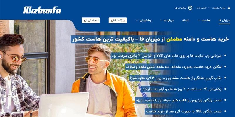 سایت پرسرعت و وردپرسی میزبان فا