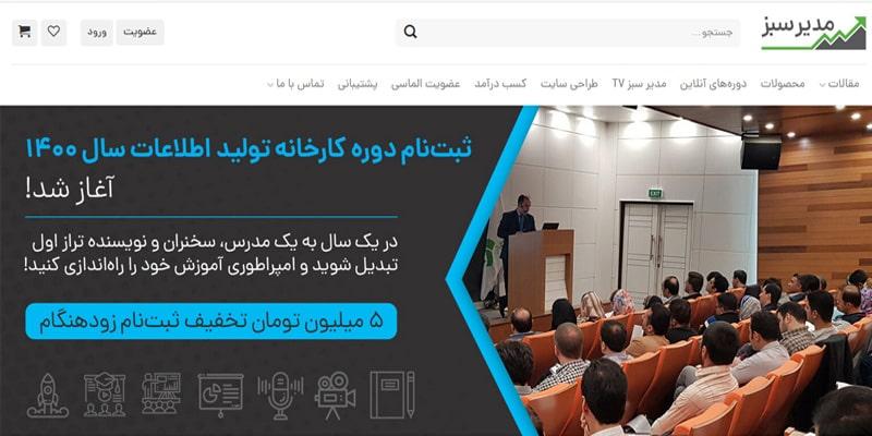 سایت آموزشی مدیرسیز ساخته شده با پلتفرم wordpress