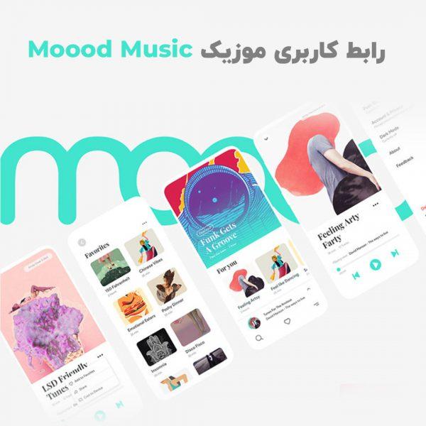 رابط کاربری موزیک moood