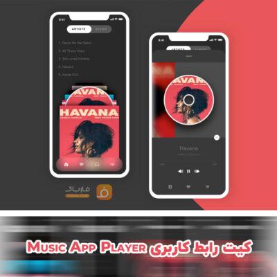 رابط کاربری پخش کننده موسیقی Music app player