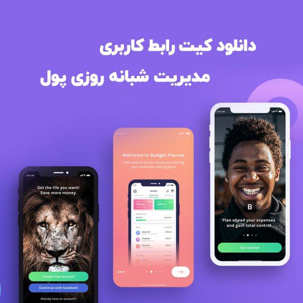 دانلود کیت رابط کاربری مدیریت شبانه روزی پول