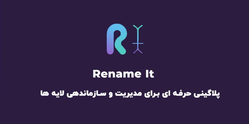 افزونه rename it  جزو کاربردی ترین افزونه های adobe xd