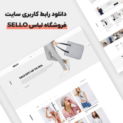 دانلود رابط کاربری سایت فروشگاه لباس Sello