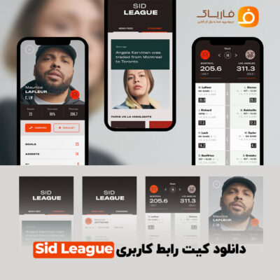 رابط کاربری sid league