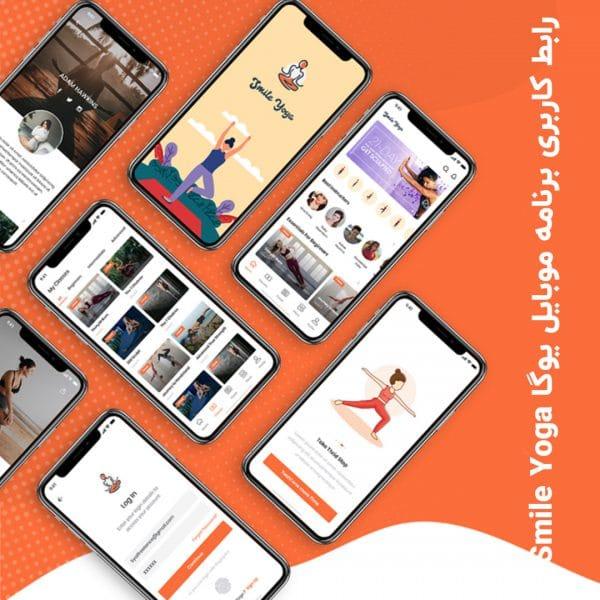 رابط کاربری برنامه موبایل یوگا smily yoga