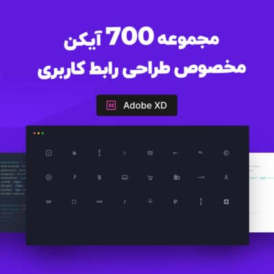 دانلود 700 آیکن مخصوص طراحی رابط کاربری