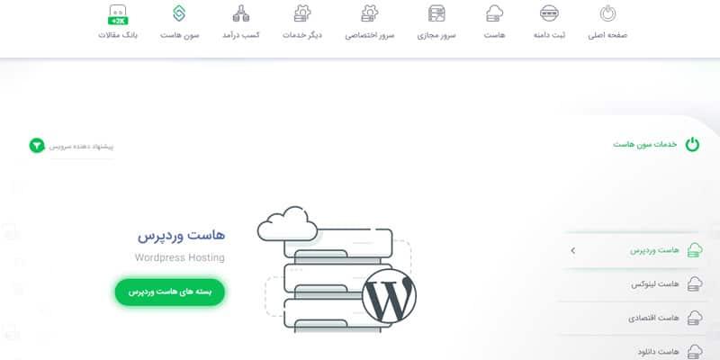 سون هاست جزو بهترین شرکت های هاستینگ ایران