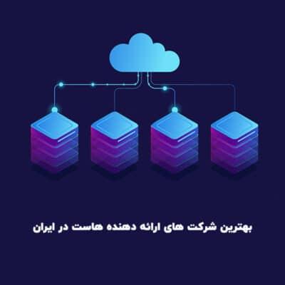 بهترین شرکت های هاستینگ ایران