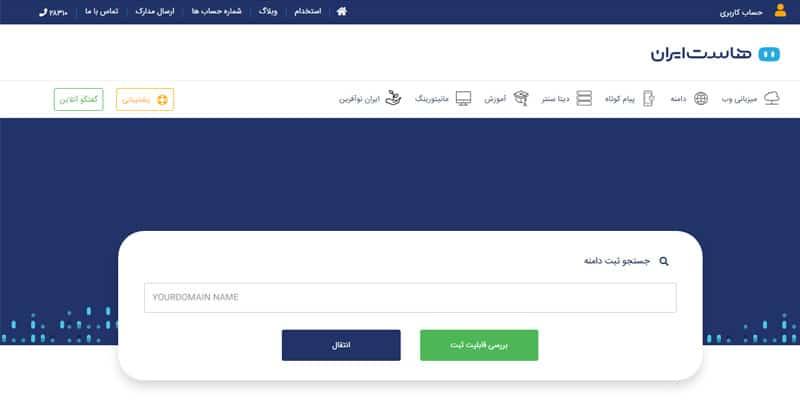 هاست ایران یک سایت موفق در حوزه هاستینگ در ایران