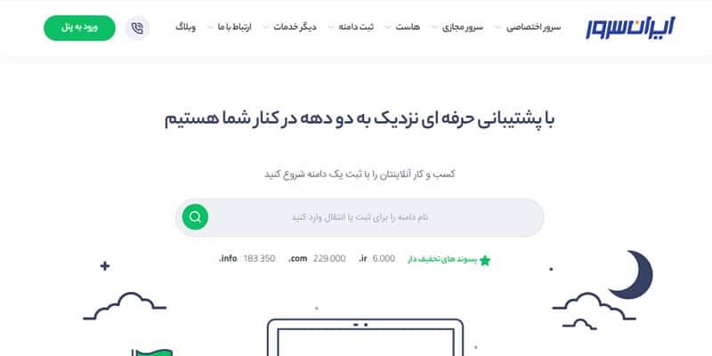 ایران سرور جزو قدیمی ترین شرکت های ارائه دهنده هاست