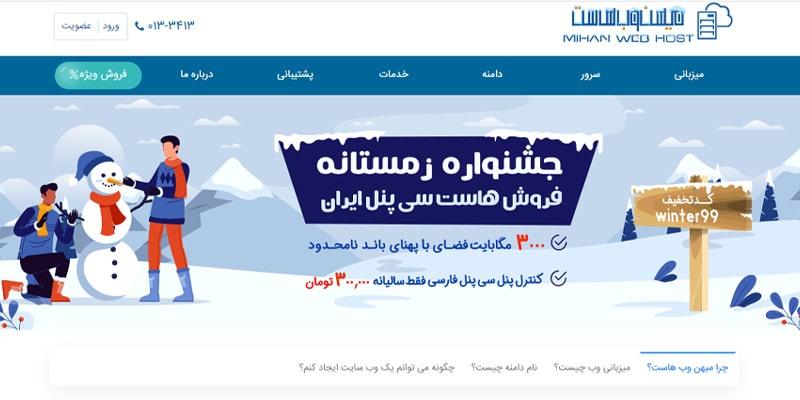 میهن وب هاست سایتی محبوب در زمینه ارائه host