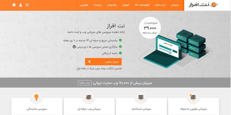 نت افراز جزو بهترین سایت های ارائه دهنده هاست در ایران