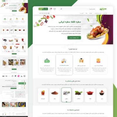 رابط کاربری سایت آشپزی سفره ایرانی
