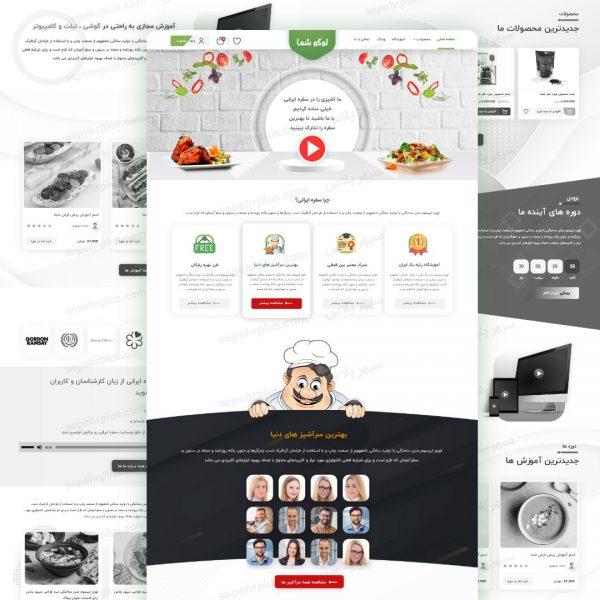 رابط کاربری آشپزباشی