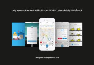رابط کاربری کاربری برنامه موبایل نقلینو
