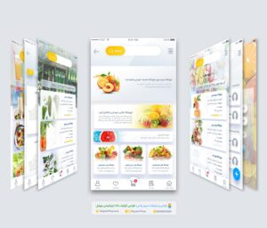 رابط کاربری کاربری برنامه موبایل کافه میوه