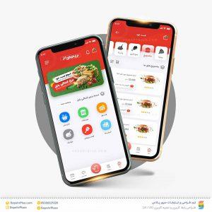 رابط کاربری برنامه سفرش غذای آنلاین