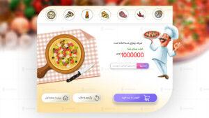 رابط کاربری کاربری سایت سفارش پیتزای دلخواه