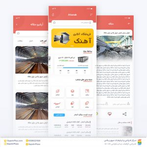 رابط کاربری برنامه موبایل آهن فروشی