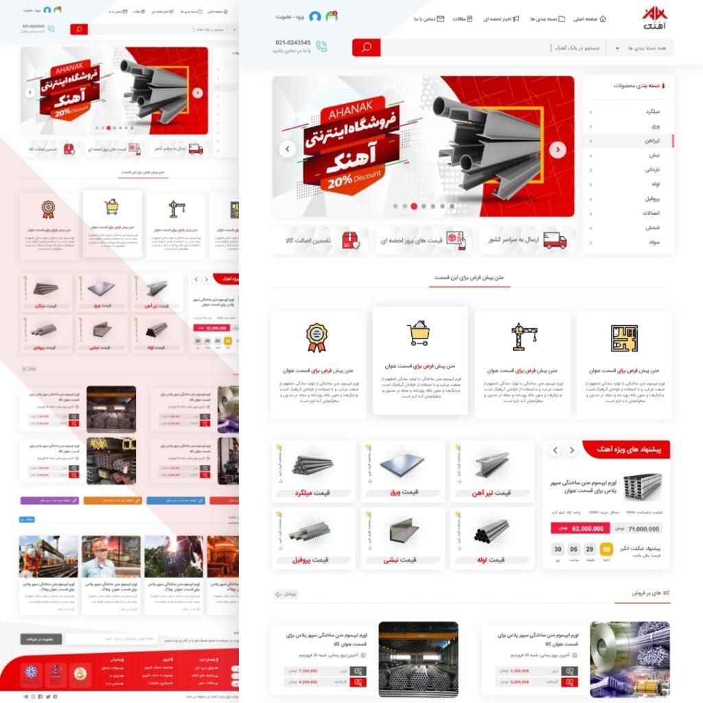 رابط کاربری سایت قیمت لحضه ای و فروش آهن