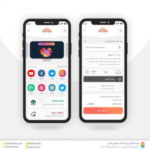 رابط کاربری اپلیکیشن موبایل خدمات شبکه های اجتماعی