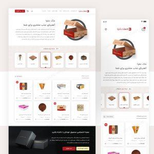 رابط کاربری سایت فروشگاهی ملک مقوا