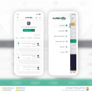 رابط کاربری نسخه موبایل سایت نظارت