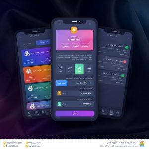 رابط کاربری اپلیکیشن موبایل پی 98