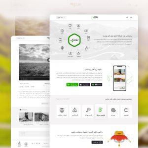 رابط کاربری سایت روستا