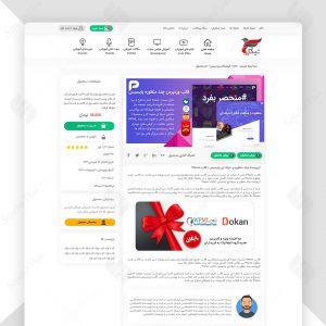 رابط کاربری کاربری سایت فروش قالب و افزونه