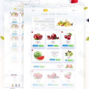 رابط کاربری کاربری خریدو فروش میوه