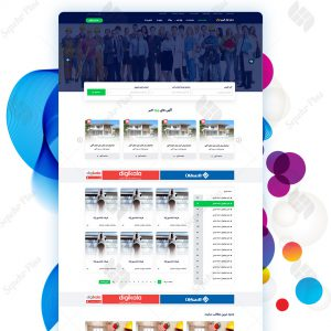 رابط کاربری سایت ثب کسب و کار ها