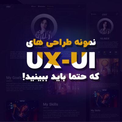 نمونه طراحی های UX-UI که حتما باید ببینید!