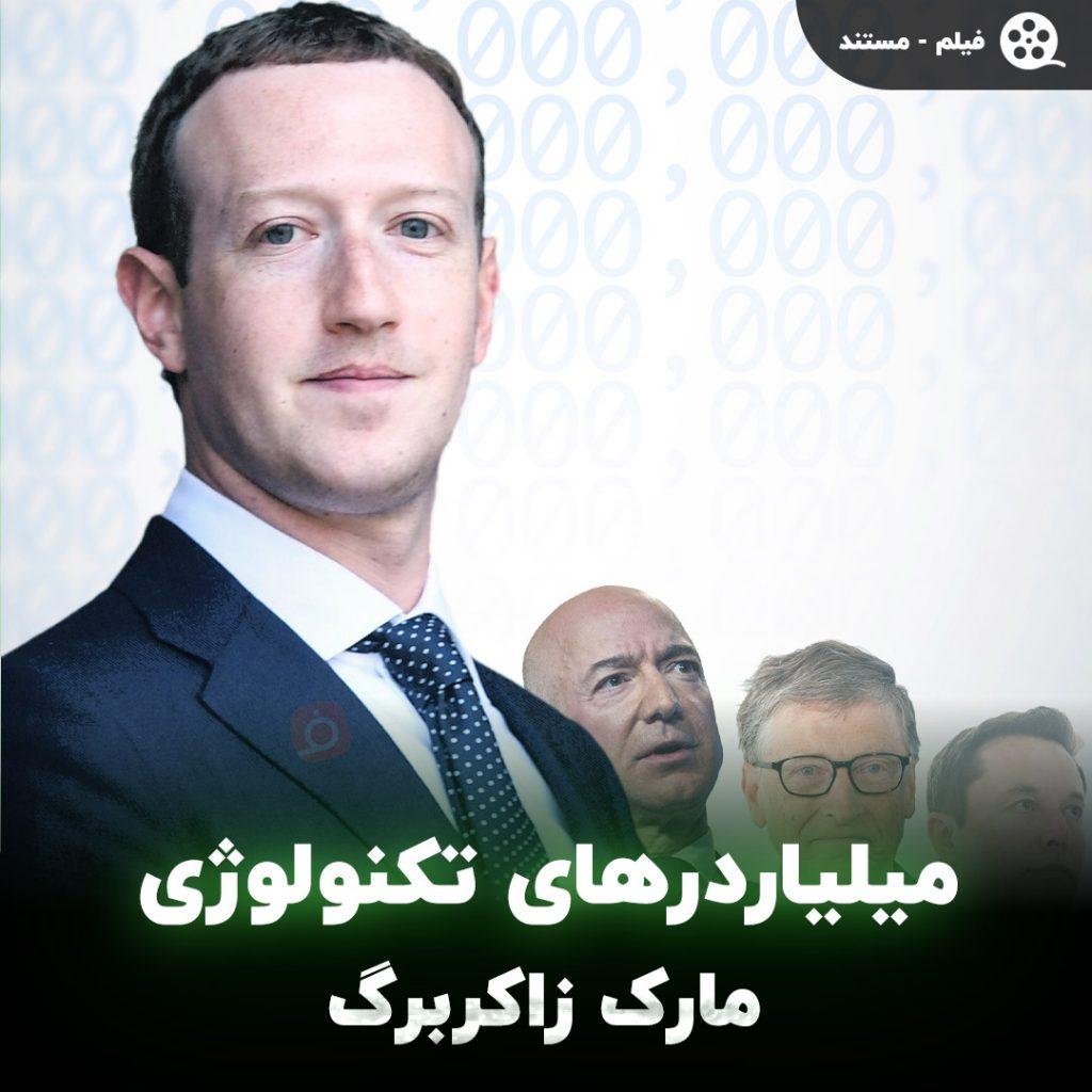 فیلم میلیاردرهای تکنولوژی: مارک زاکربرگ 2021 (دوبله فارسی)