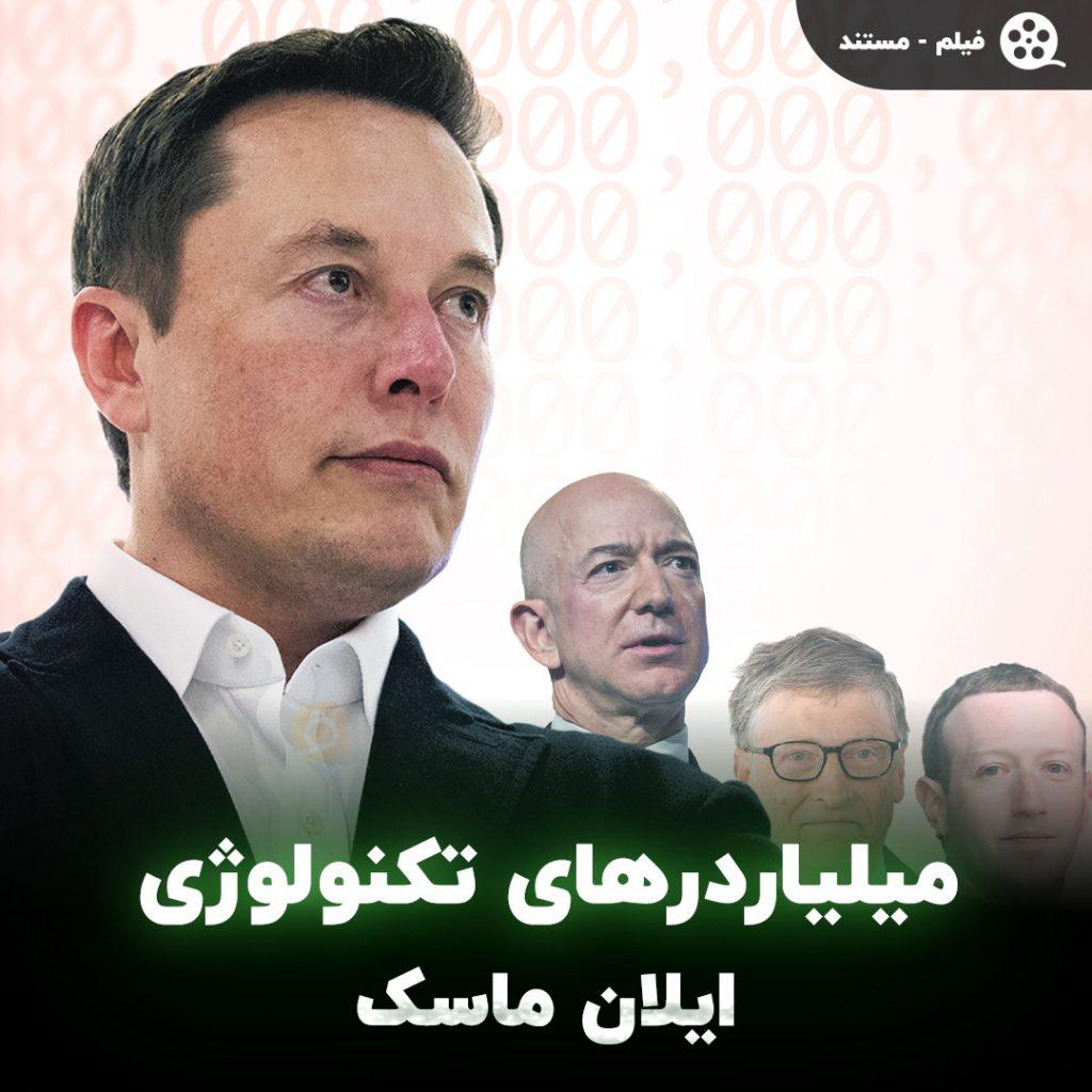 فیلم میلیاردرهای تکنولوژی: ایلان ماسک 2021 (دوبله فارسی)