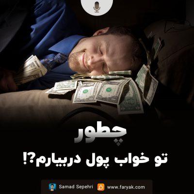 چطوری تو خواب پول دربیارم?!